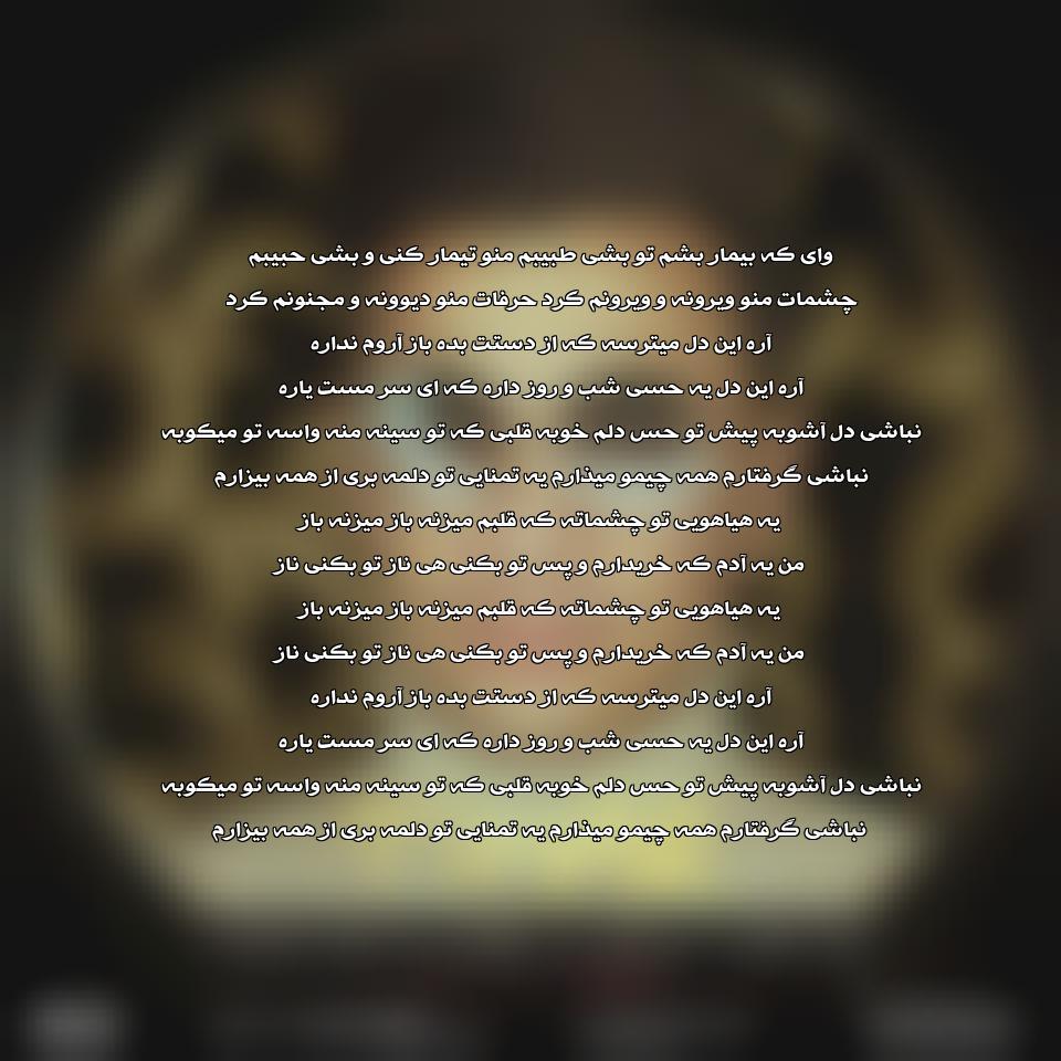 دانلود آهنگ جدید محسن ابراهیم زاده به نام تیمار