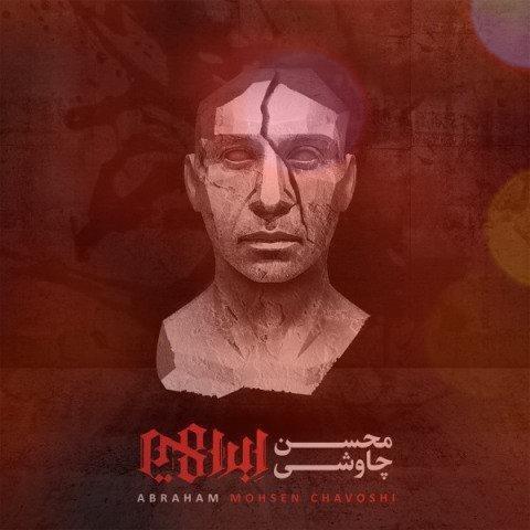 آهنگ تو در مسافت بارانی از محسن چاوشی