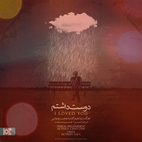 آهنگ دوست داشتم از محسن چاوشی