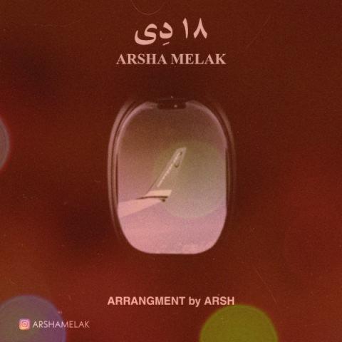 آهنگ  ۱۸ دی از ارشا ملاک