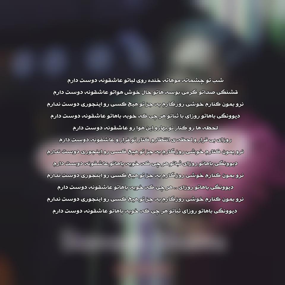 دانلود آهنگ جدید سیاوش شمس به نام عاشقونه 2