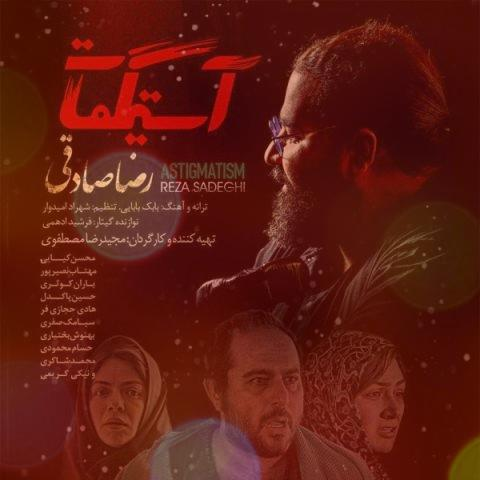 آهنگ آستیگمات از رضا صادقی