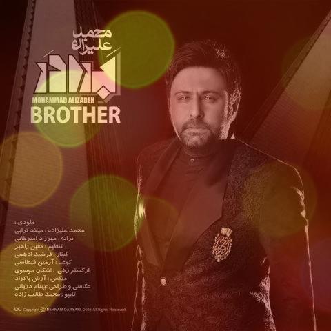 آهنگ برادر از محمد علیزاده
