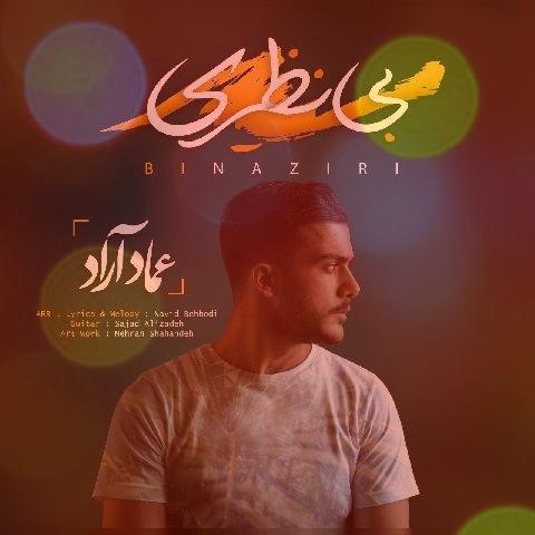 آهنگ بی نظیری از عماد آراد
