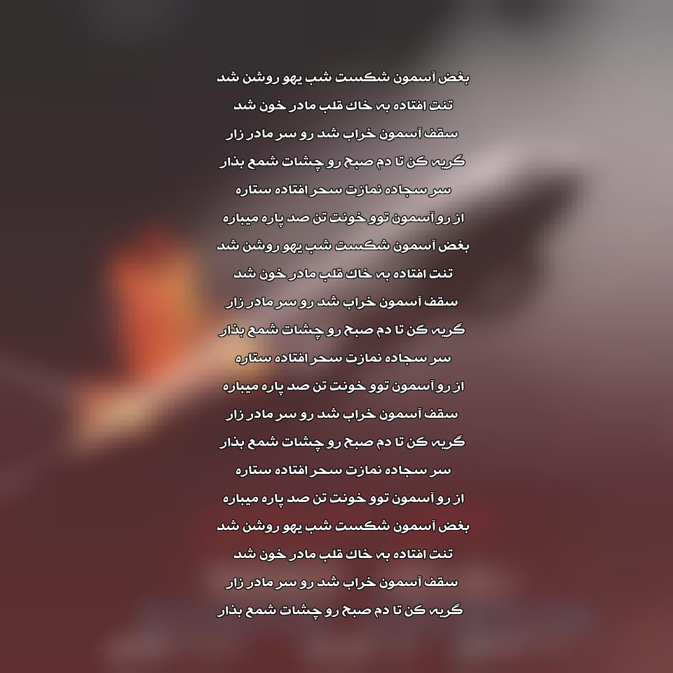 دانلود آهنگ جدید ناصر هلالی به نام بغض آسمون