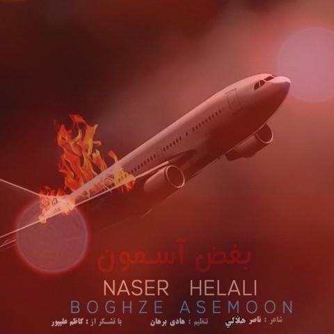 آهنگ بغض آسمون از ناصر هلالی