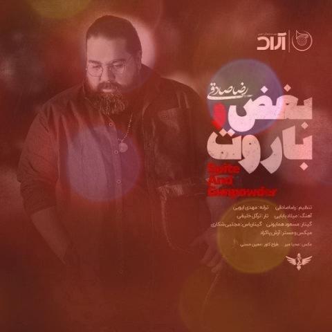 آهنگ بغض و باروت از رضا صادقی