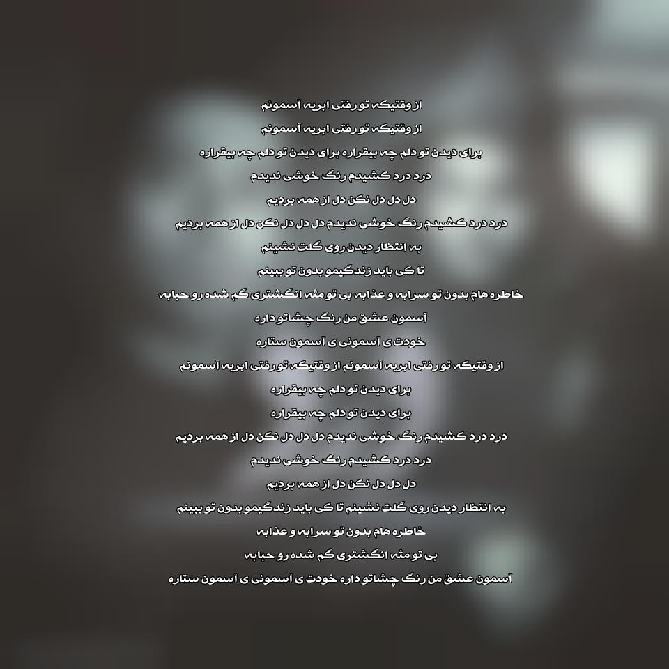 دانلود آهنگ جدید حمید فلاح و احسان غلام زاده به نام درد