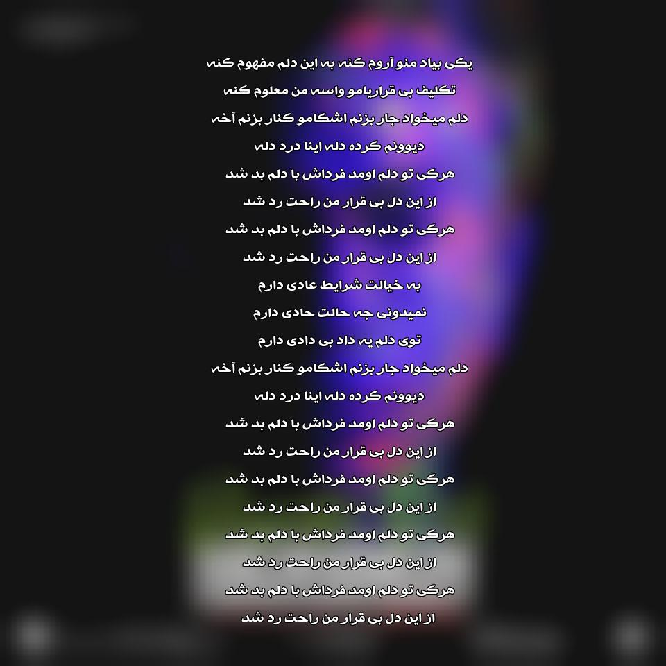 دانلود آهنگ جدید محسن ابراهیم زاده به نام درد دل
