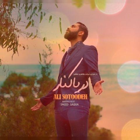 آهنگ دریا کنار از علی ستوده