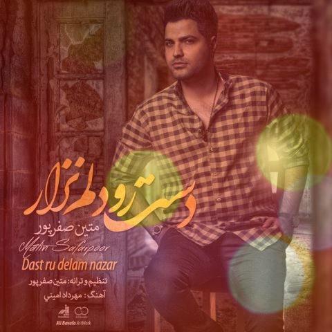 آهنگ دست رو دلم نزار از متین صفرپور