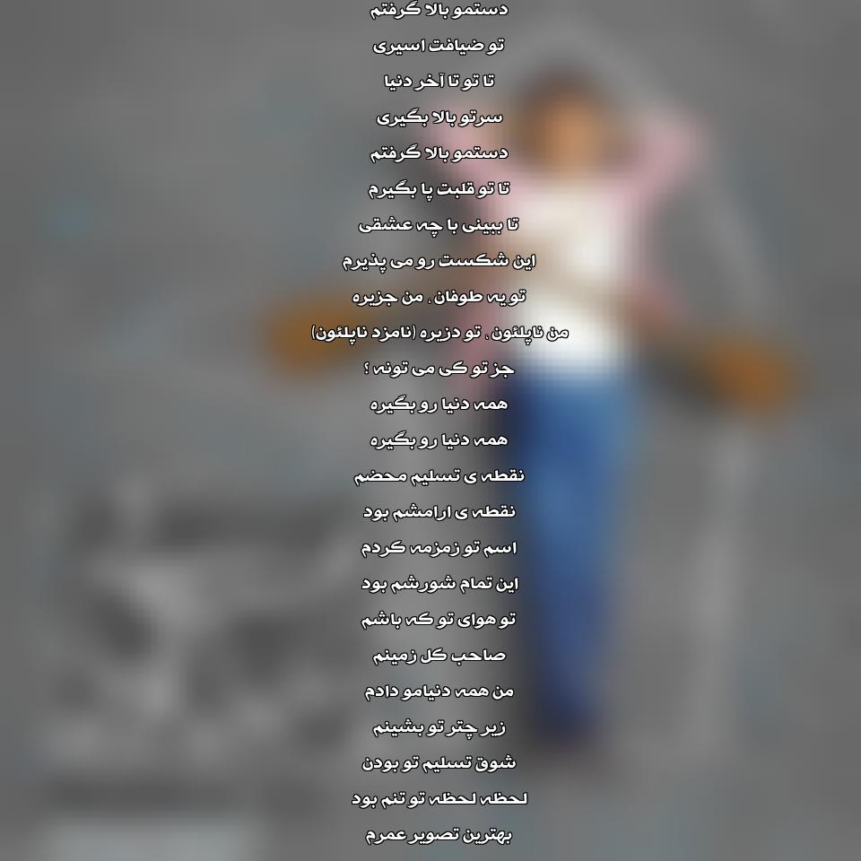 دانلود آهنگ جدید محسن چاوشی به نام دزیره