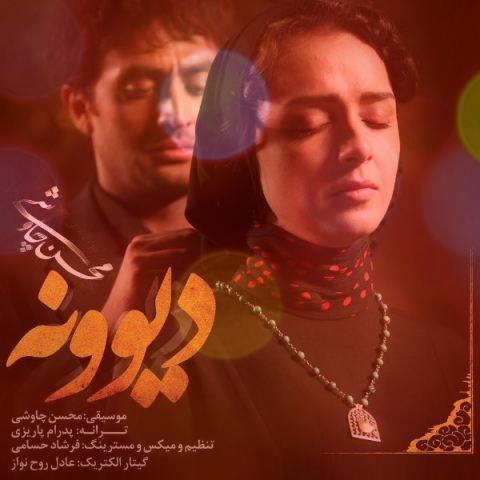 آهنگ دیوونه از محسن چاوشی