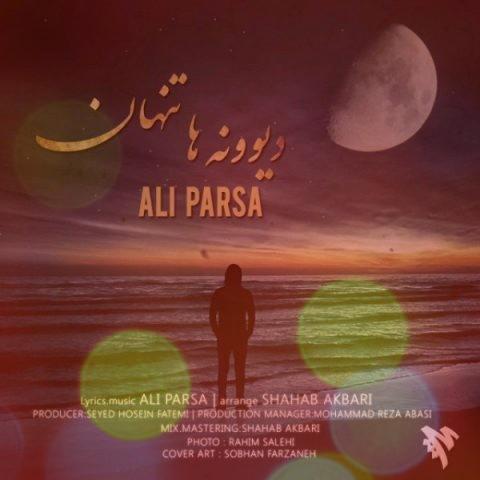 آهنگ دیوونه ها تنهان از علی پارسا