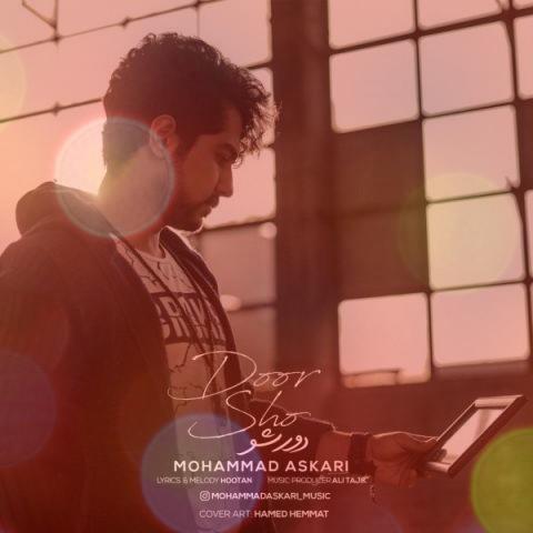 آهنگ دور شو از محمد عسکری