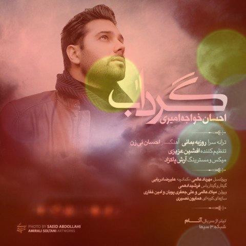 آهنگ گرداب از احسان خواجه امیری