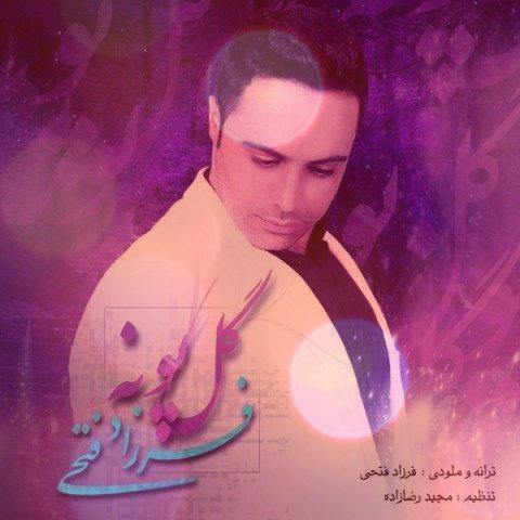 آهنگ گل پونه از فرزاد فتحی