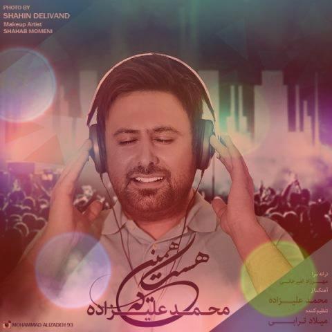 آهنگ همینه که هست از محمد علیزاده