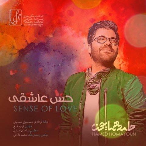 آهنگ حس عاشقی از حامد همایون