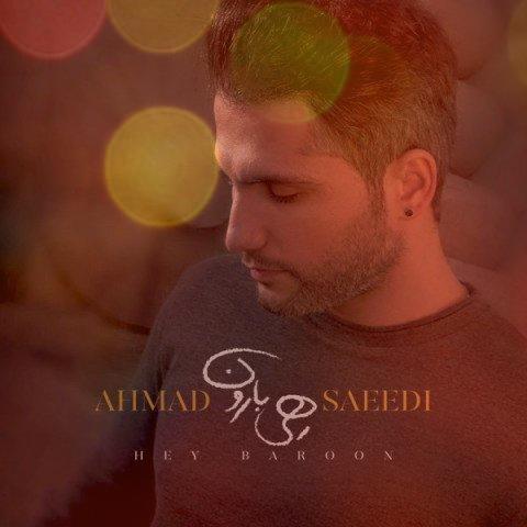 آهنگ هی بارون از احمد سعیدی