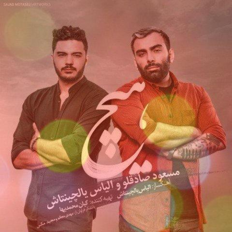 آهنگ هیچ از مسعود صادقلو