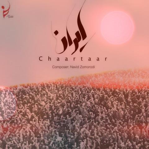 آهنگ ایران از چارتار