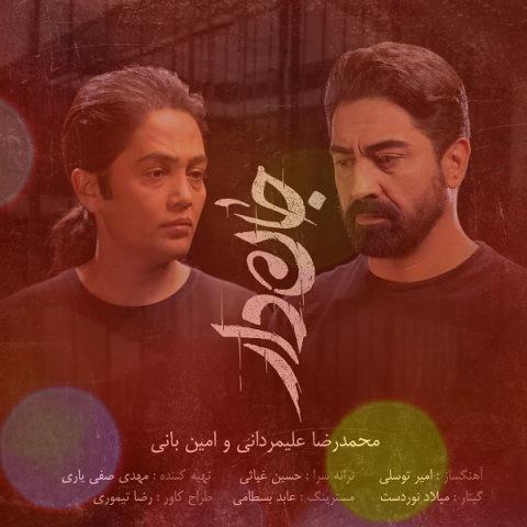 آهنگ جان دار از محمدرضا علیمردانی و امین بانی