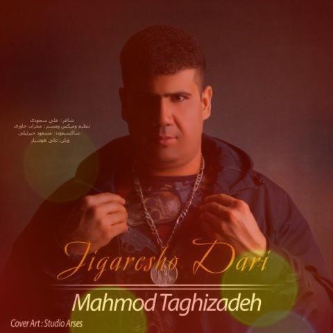 آهنگ جیگرشو داری از محمود تقی زاده