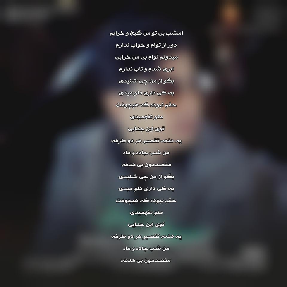 دانلود آهنگ جدید محسن ابراهیم زاده به نام جدایی دو طرفه