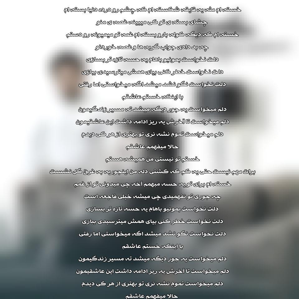 دانلود آهنگ جدید محمد علیزاده و میثم ابراهیمی به نام خستم