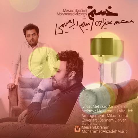آهنگ خستم از محمد علیزاده و میثم ابراهیمی