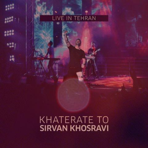 آهنگ خاطرات تو از سیروان خسروی ( اجرای زنده )