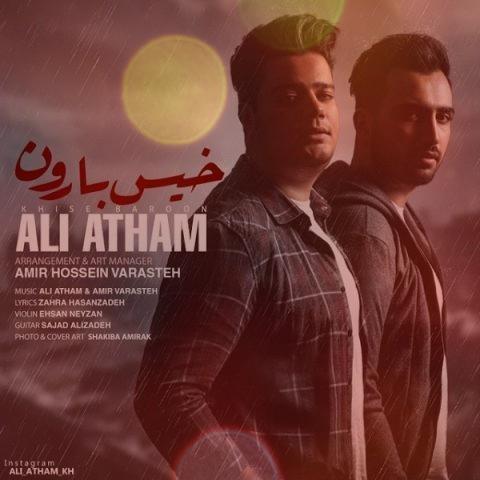 آهنگ خیس بارون از علی اطهم