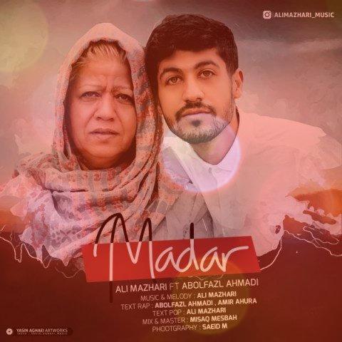 آهنگ مادر از علی مظهری و ابوالفضل احمدی