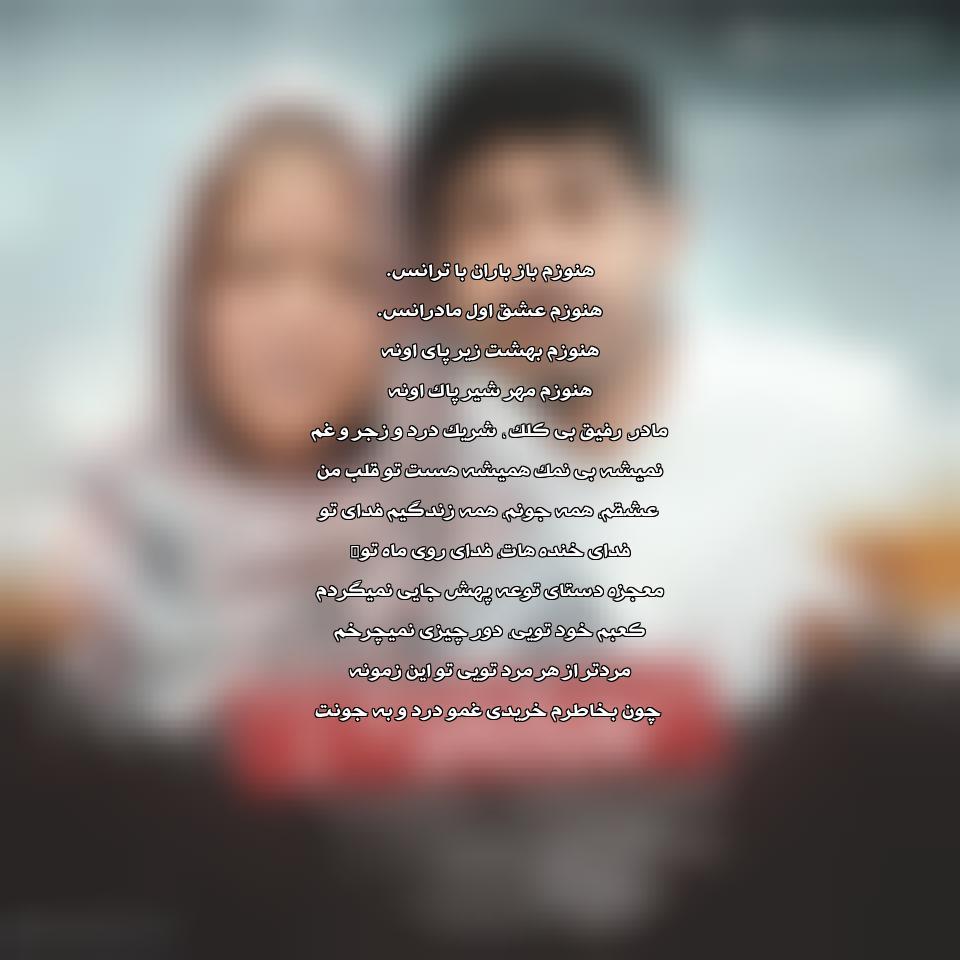 دانلود آهنگ جدید علی مظهری و ابوالفضل احمدی به نام مادر