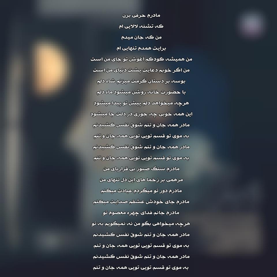 دانلود آهنگ جدید آرون افشار به نام مادر