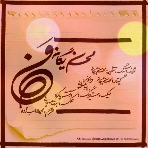 آهنگ من از محسن یگانه