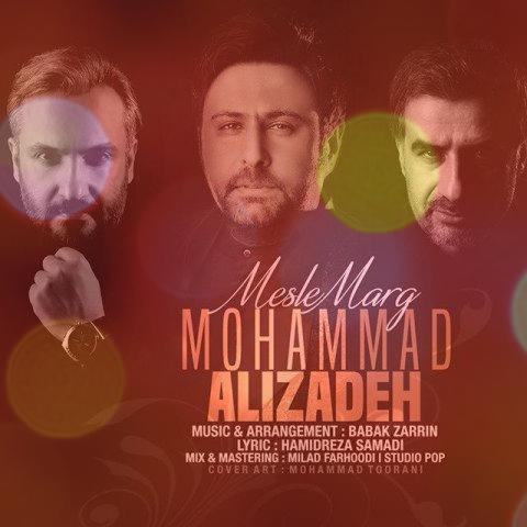 آهنگ مثل مرگ از محمد علیزاده