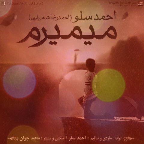 آهنگ میمیرم از احمد سلو