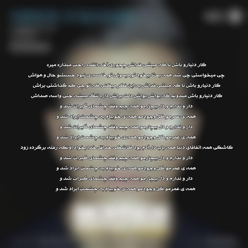 دانلود آهنگ جدید محسن ابراهیم زاده به نام میشی فداش