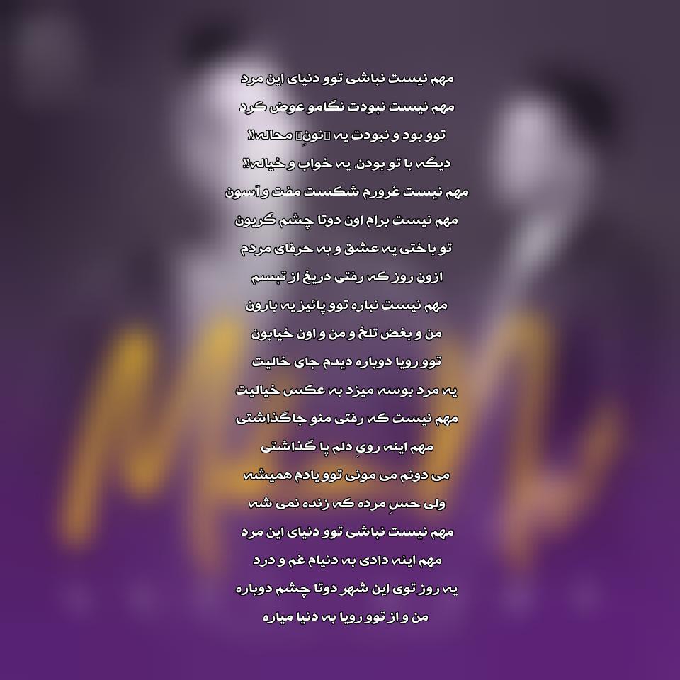دانلود آهنگ جدید امیر وارسته و علی اطهم به نام مهم نیست