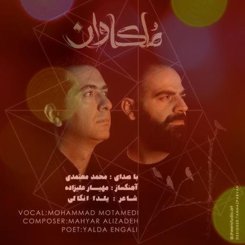 آهنگ ملکاوان از محمد معتمدی
