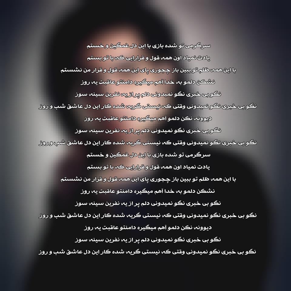 دانلود آهنگ جدید محسن یگانه و محسن چاوشی به نام نشکن دلمو