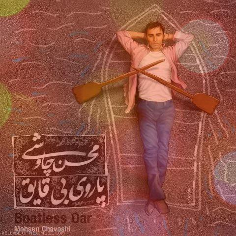 آهنگ پاروی بی قایق از محسن چاوشی