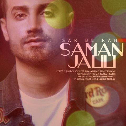 آهنگ سر به راه از سامان جلیلی