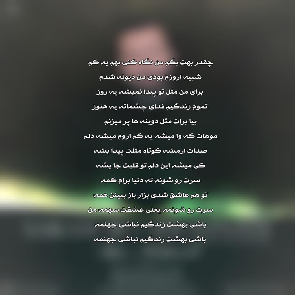 دانلود آهنگ جدید امین محمودی به نام سرم رو شونته