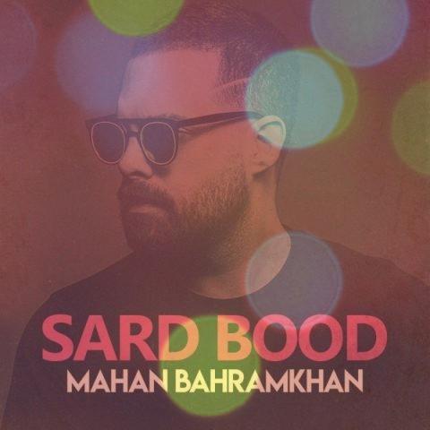 آهنگ ریمیکس سرد بود از ماهان بهرام خان