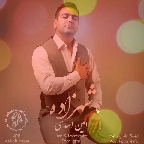 آهنگ شهزاده از امین اسدی