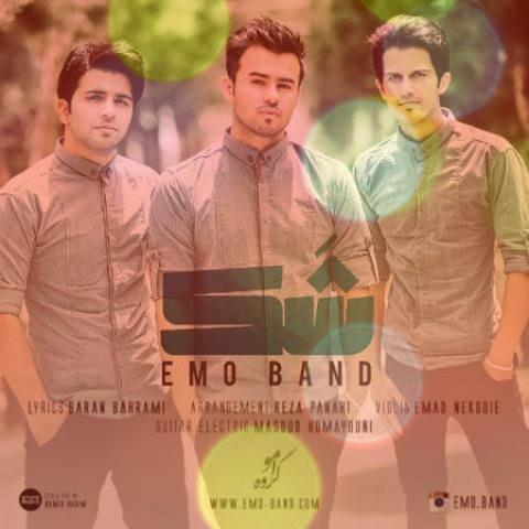 آهنگ شک از Emo Band