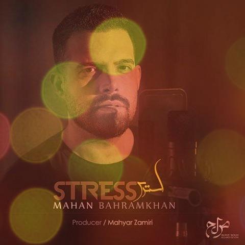 آهنگ استرس از ماهان بهرام خان